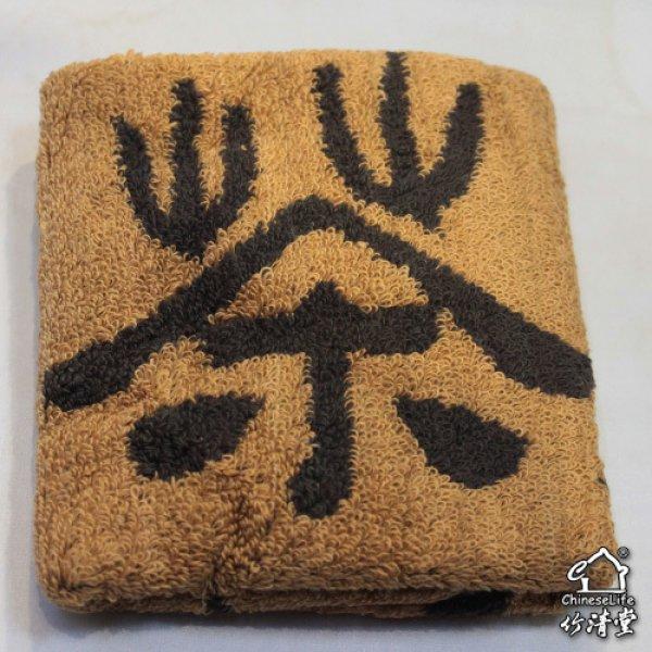 画像1: 栗色茶巾 (1)