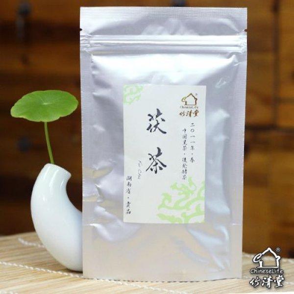画像1: 黒茶・茯茶 (1)