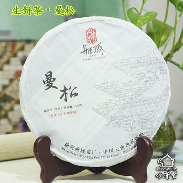 画像1: プーアル餅茶・生茶 (1)