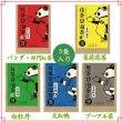 画像2: OTAKA TEA・中国のお土産にパンダBOX (2)