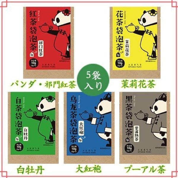 画像1: OTAKA TEA・パンダ (1)