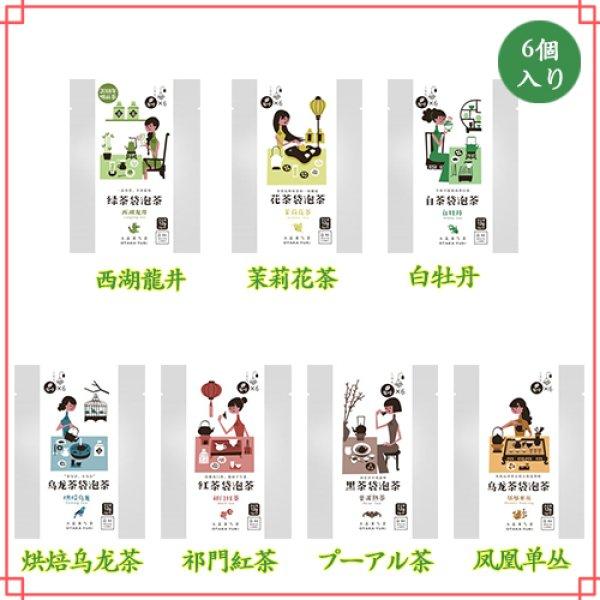 画像1: OTAKA TEA・ホワイトラベル (1)