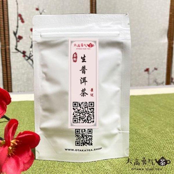 画像1: 2020年生プーアル茶(景邁・老班章・PA沙) (1)